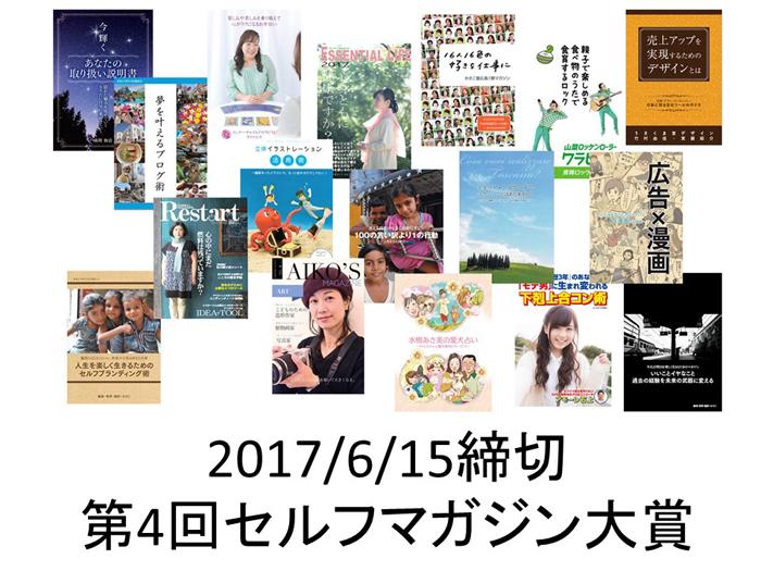 第4回セルフマガジン大賞発表!_e0171573_22264143.jpg