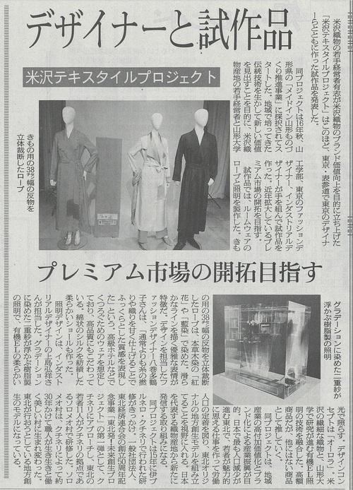 新聞掲載のお知らせ②【米沢テキスタイルプロジェクト】 _a0138976_18114283.jpg