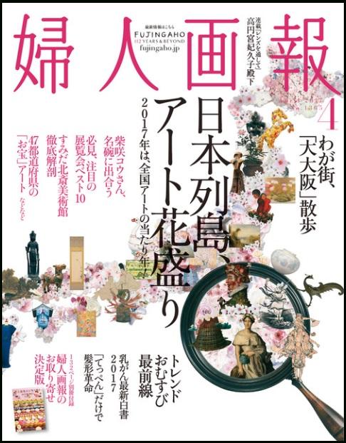 雑誌掲載のお知らせ【婦人画報】_a0138976_19201982.jpg