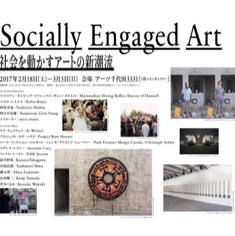 「ソーシャリー・エンゲイジド・アート(SEA)」展」に参りました♪_a0138976_19454485.jpg