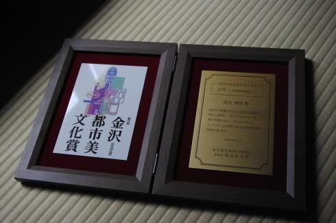 金沢市都市美文化賞を受賞致しました_f0348078_22384350.jpg