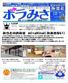 ボランティアみさと 3月号を発行しました_d0081884_15453669.jpg