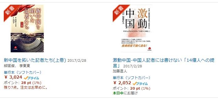 新刊二点同時発売、本日アマゾンから_d0027795_9531932.jpg