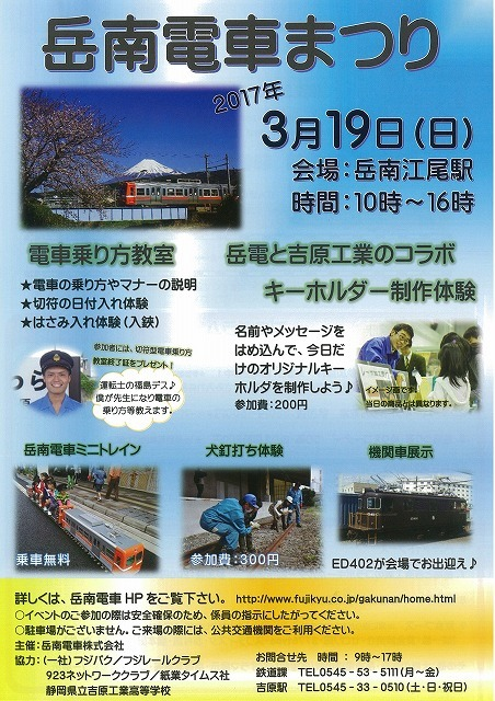 年間4%の利用者増 「岳南電車利用促進協議会」に出席して思うこと_f0141310_07231966.jpg