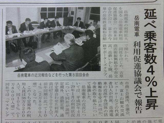年間4%の利用者増 「岳南電車利用促進協議会」に出席して思うこと_f0141310_07234995.jpg