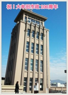 ■ 大牟田市政100周年!今日はRKBラジオでPR☆_b0183113_12113440.jpg