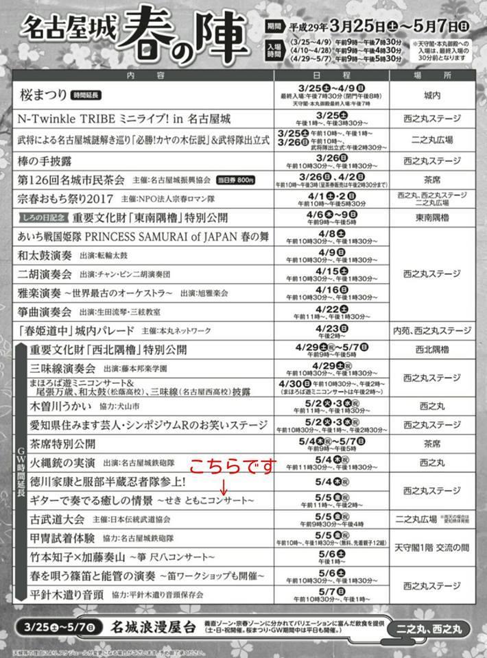 名古屋城 春の陣2017 せきともこギターコンサート_f0373339_13265406.jpg