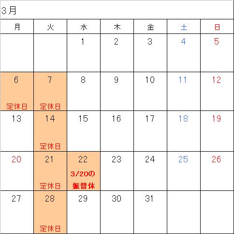 3月の休みとイベントのお知らせ_a0043747_1255894.jpg