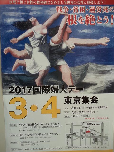 土曜日は「国際婦人デー」東京集会に_b0050651_9101215.jpg