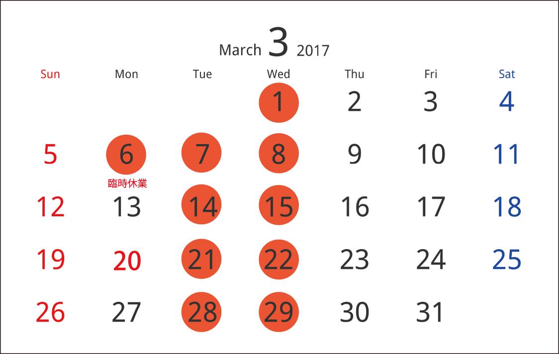 3月の営業日程_c0250976_22154065.png
