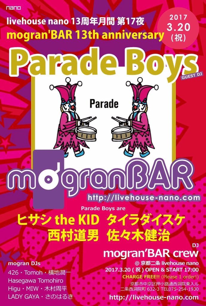 3/20 (MON) 「mogran'BAR 13th anniversary」 @京都 nano_e0153779_22523039.jpg
