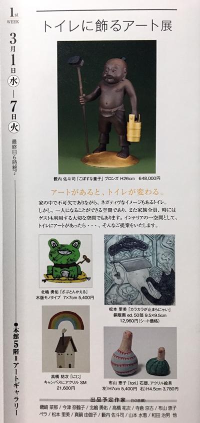 伊勢丹新宿『トイレに飾るアート展』始まりました_b0010487_20263971.jpg