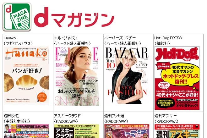 雑誌170冊がIpadで読めるようになりました。 高円寺 美容室envie_f0216597_14453168.png