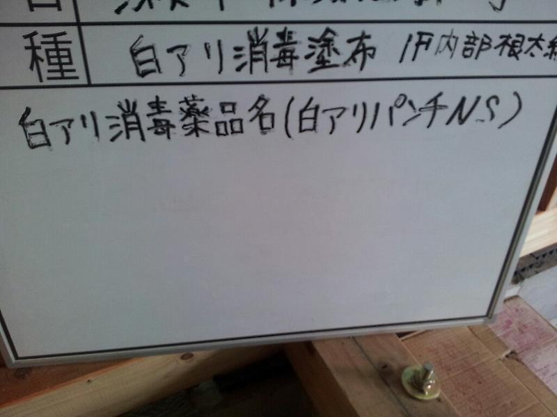 【元総社の家】シロアリ消毒_d0354922_12054120.jpg