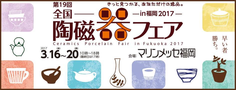 全国陶磁器フェアーin福岡2017ー出展のお知らせ_d0269941_944360.jpg