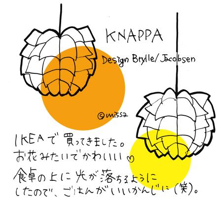 照明にKNAPPA。_d0044143_16035295.jpg