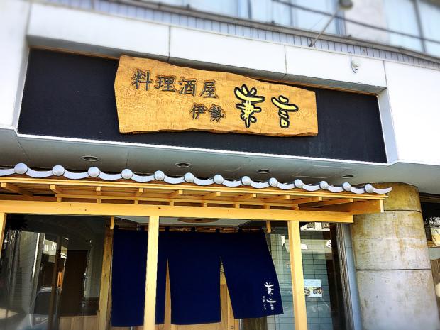 料理酒屋  伊勢  兼言(かねごと)_e0292546_00413044.jpg