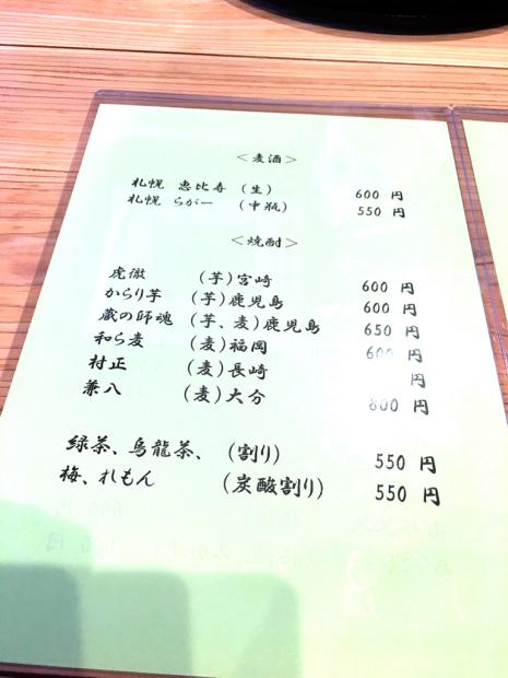 料理酒屋  伊勢  兼言(かねごと)_e0292546_06413241.jpg