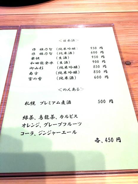 料理酒屋  伊勢  兼言(かねごと)_e0292546_06413384.jpg