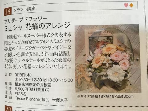 高島屋さんローズサークルレッスン 「ミュシャの花籠のアレンジ」のご案内_c0195496_12555568.jpg