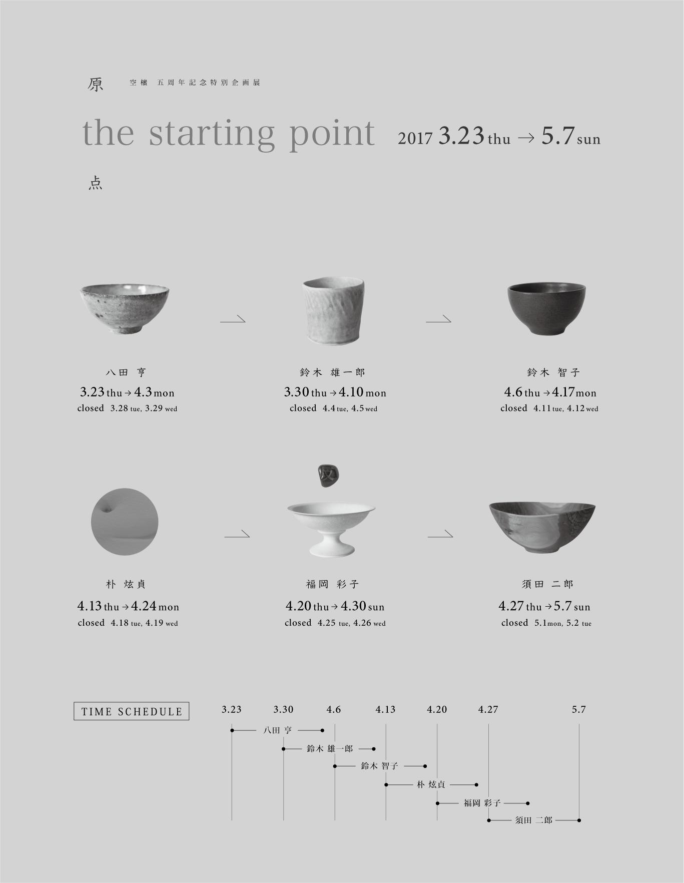原点 / the starting point_d0210537_11501363.png