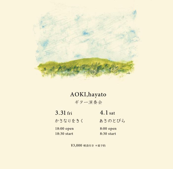 3/31fri、4/1sat  AOKI,hayato ギター演奏会_d0210537_12111240.png