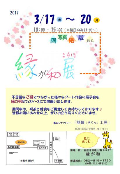 ファミリー可部3月号発行_e0155240_1124958.jpg