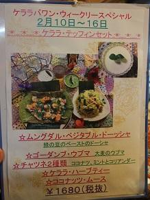 練馬のケララバワンで赤米バナナミールス手食の会やるぞ!宣言エントリー_c0030645_2010533.jpg