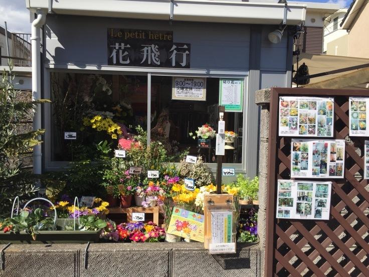 ご近所にオープンしたお花屋さん!!_c0131063_15423715.jpg
