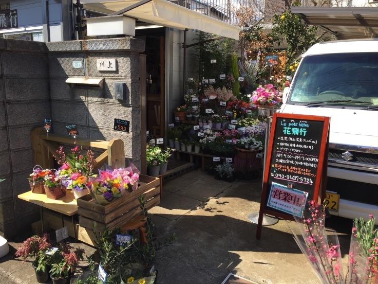 ご近所にオープンしたお花屋さん!!_c0131063_15434558.jpg