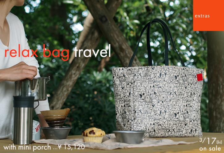 今年も「relax bag travel 」_e0243765_10173619.jpg