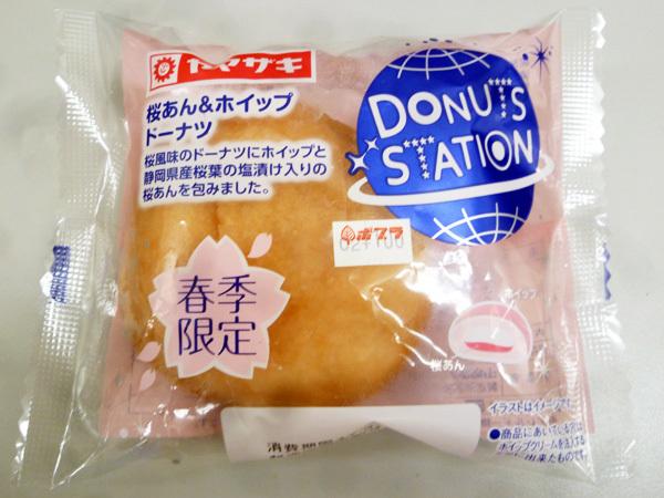 【菓子パン】DONUTS STATION 桜あん&ホイップドーナツ@ヤマザキ_c0152767_22251810.jpg