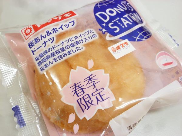 【菓子パン】DONUTS STATION 桜あん&ホイップドーナツ@ヤマザキ_c0152767_22263848.jpg