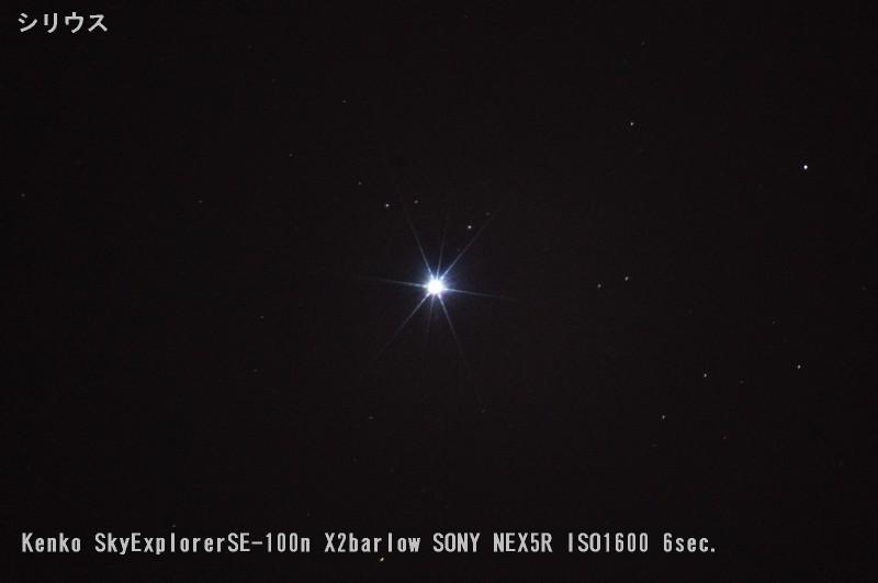 KenkoSkyExplorerSE100n鏡筒を試す_a0095470_23045383.jpg