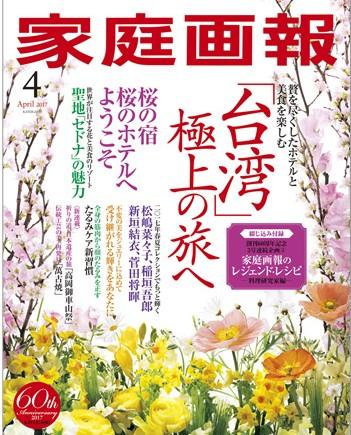 雑誌掲載のお知らせ【家庭画報】4月号 _a0138976_15105120.jpg
