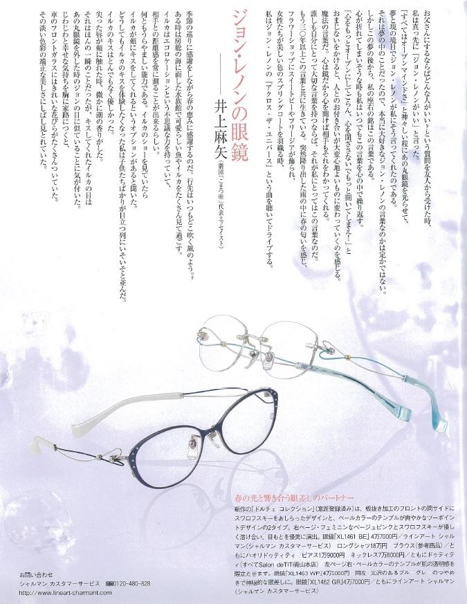 雑誌掲載のお知らせ【家庭画報】4月号 _a0138976_1575618.jpg