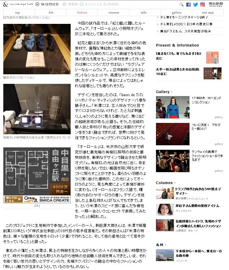 朝日新聞Digital掲載のお知らせ【米沢テキスタイルプロジェクト】 _a0138976_16222010.jpg