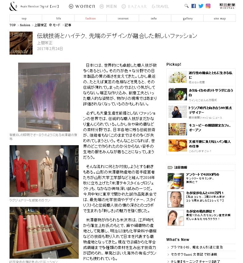 朝日新聞Digital掲載のお知らせ【米沢テキスタイルプロジェクト】 _a0138976_1622837.jpg