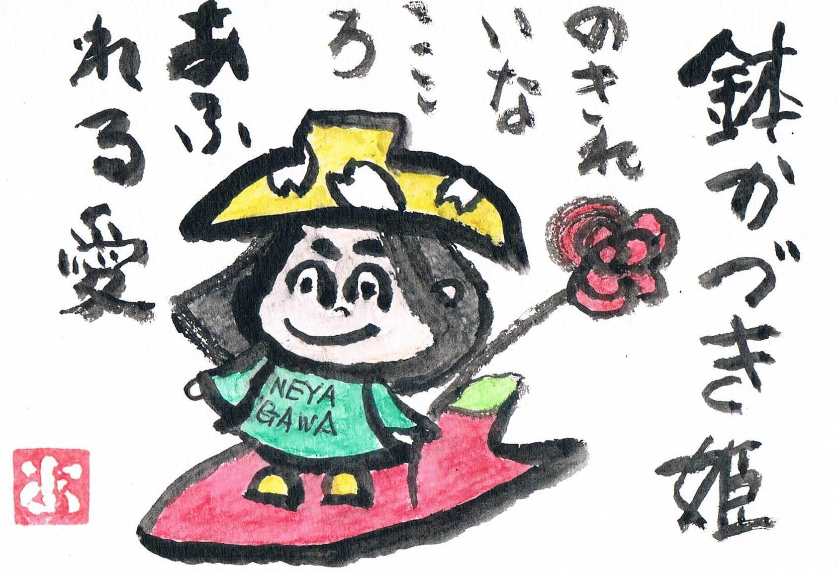 鉢かつぎ姫_e0232277_10595075.jpg