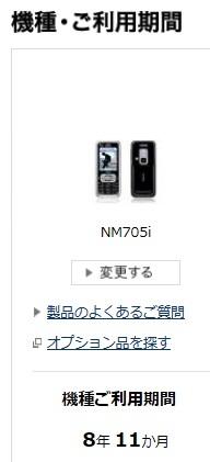 NOKIA8年11か月目、ついに写真機能に不具合か_d0061678_13190055.jpg