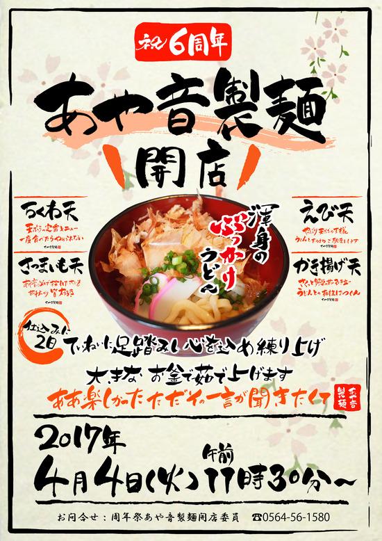 あや音製麺の建前♪_f0220087_15593541.jpg
