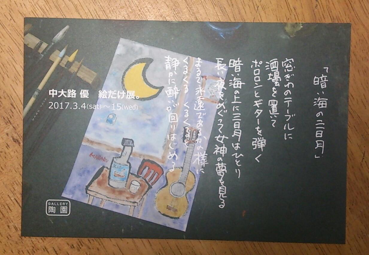ギャラリー陶園個展_b0328819_10534204.jpg