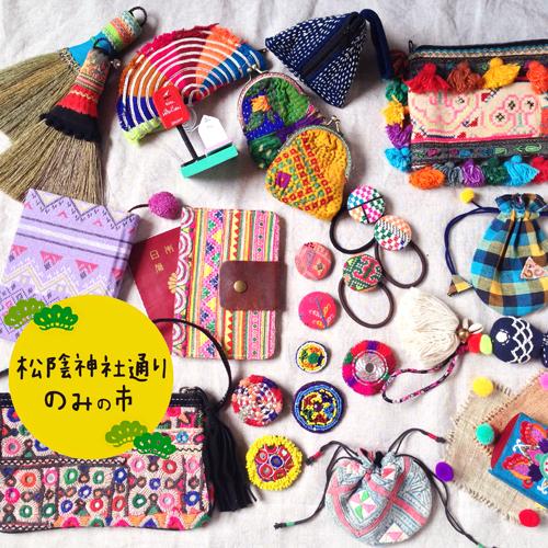 3/5 松陰神社通りのみの市に出店します_d0156336_1711615.jpg