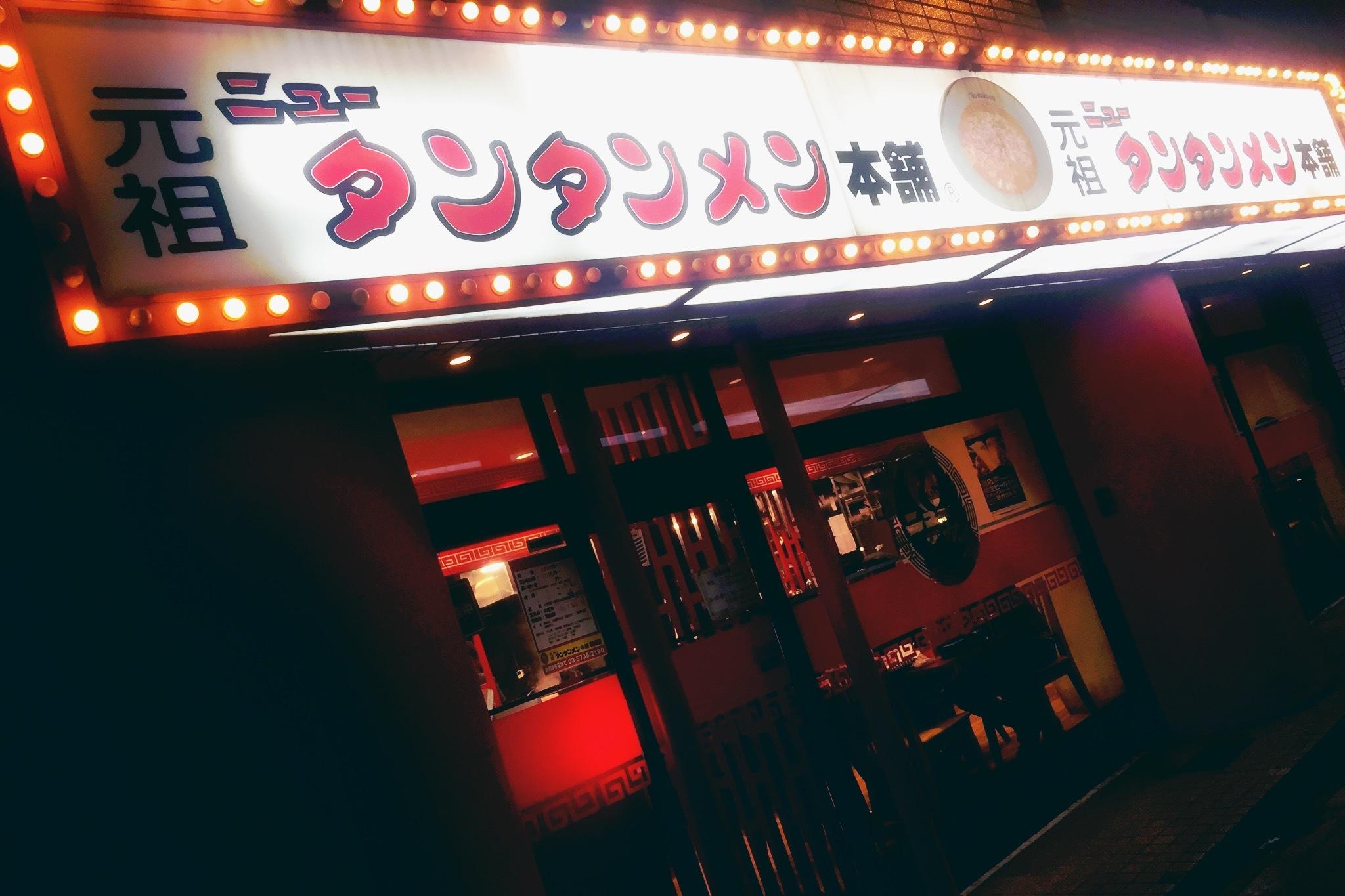 【比較】宮崎「辛麺」と川崎「元祖ニュータンタンメン」の近似値_b0008655_19121413.jpg