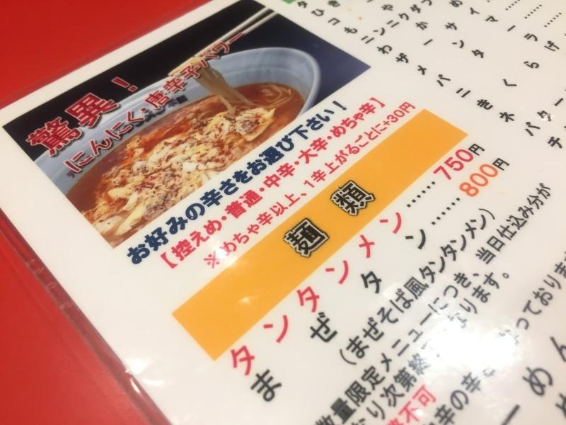 【比較】宮崎「辛麺」と川崎「元祖ニュータンタンメン」の近似値_b0008655_19122630.jpg