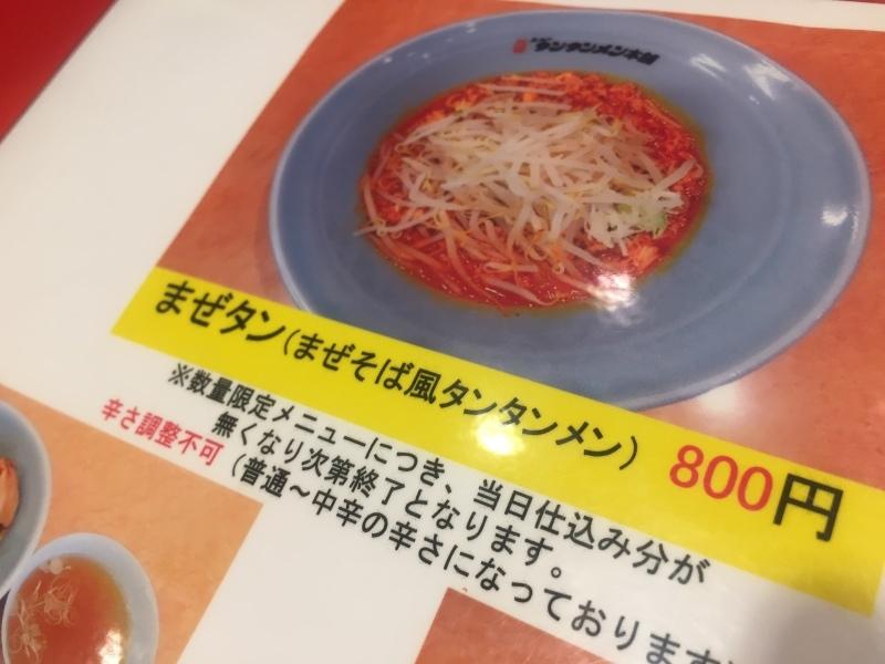 【比較】宮崎「辛麺」と川崎「元祖ニュータンタンメン」の近似値_b0008655_19124175.jpg
