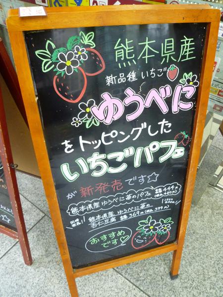 苺の杏仁豆腐(熊本県産ゆうべにトッピング)@ナチュラルローソン_c0152767_22020241.jpg