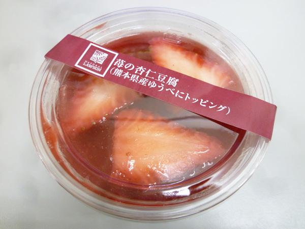 苺の杏仁豆腐(熊本県産ゆうべにトッピング)@ナチュラルローソン_c0152767_22032020.jpg
