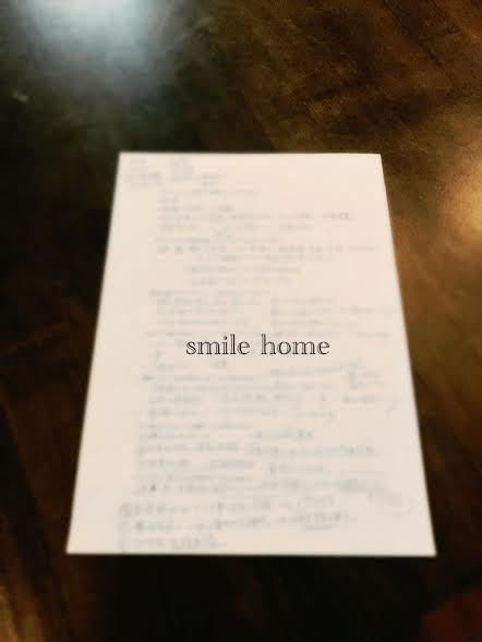 smile home 新たな一歩_e0303386_17233275.jpg