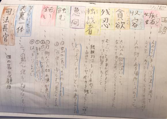 学習の記録 国語慣用句 あと336日 心を込めて